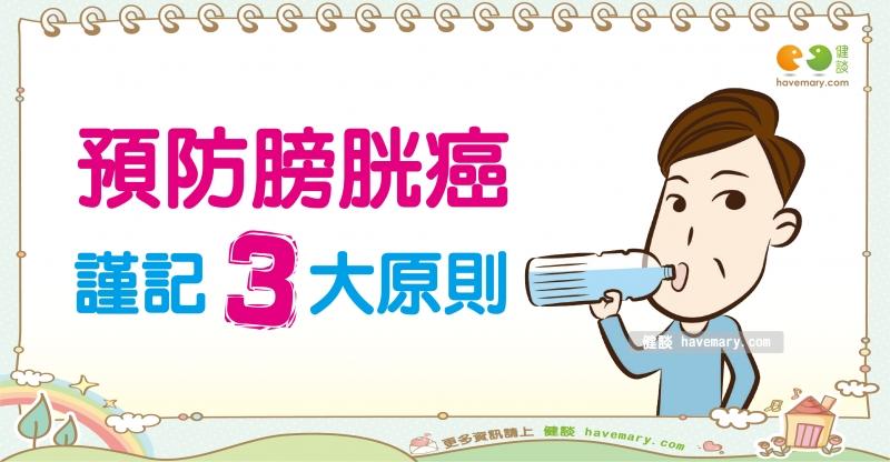 預防膀胱癌的方法 認識癌症膀胱癌篇7...