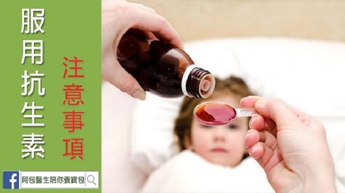 給孩子服用抗生素前後的9個注意事項~記得不可用熱水!...