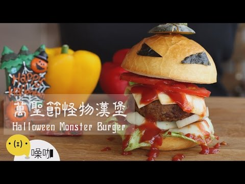 萬聖節怪物漢堡HalloweenMonsterBurger...