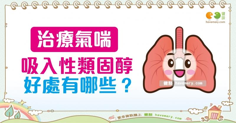 吸入性類固醇的優點|全民愛健康用藥篇18...