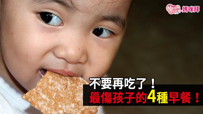 別再吃西式早餐了!最傷孩子的4種早餐,邊走邊吃早餐更傷腸胃....