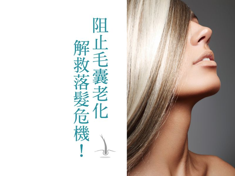 阻止毛囊老化解救落髮危機!...