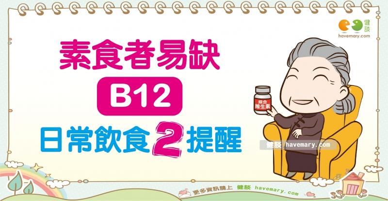 素食者如何補B12|全民愛健康營養素篇11...