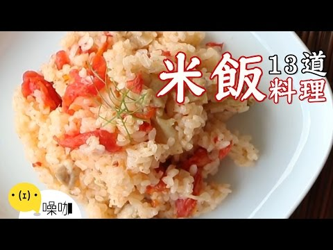 13道米飯創意食譜!Best13CreativeRiceRe...