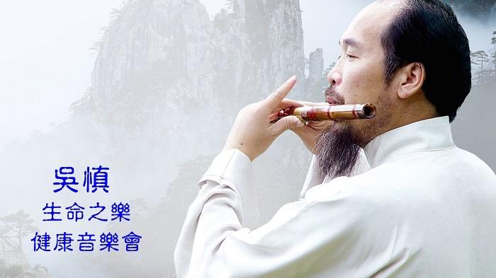 中國音療可以打通身體五臟六腑!吳慎教授分享「東方養生音療法」...