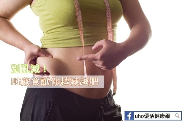 別亂減!NG飲食讓你越減越肥...