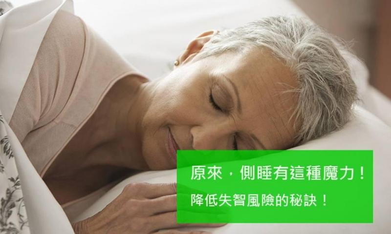 你知道側睡可以降低失智風險嗎?...
