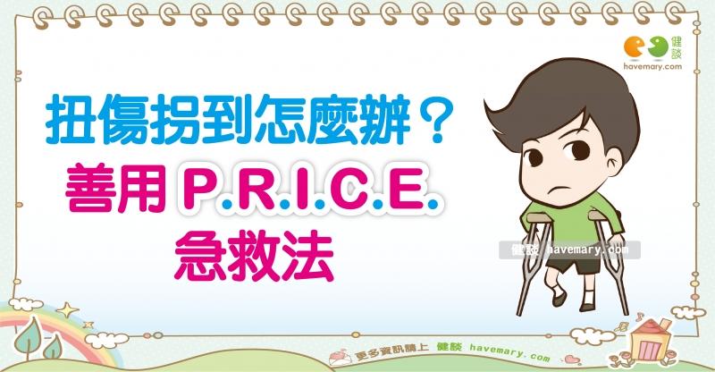 PRICE急救法|全民愛健康肌肉篇11...