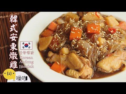 韓式安東燉雞안동찜닭KoreanAndongJjimdak...