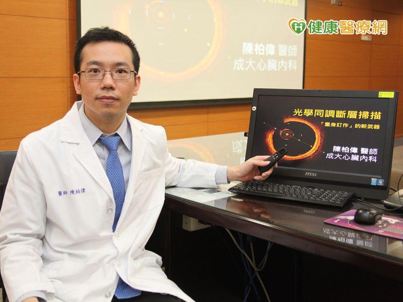 光學同調斷層掃描診斷心血管阻塞新武器...