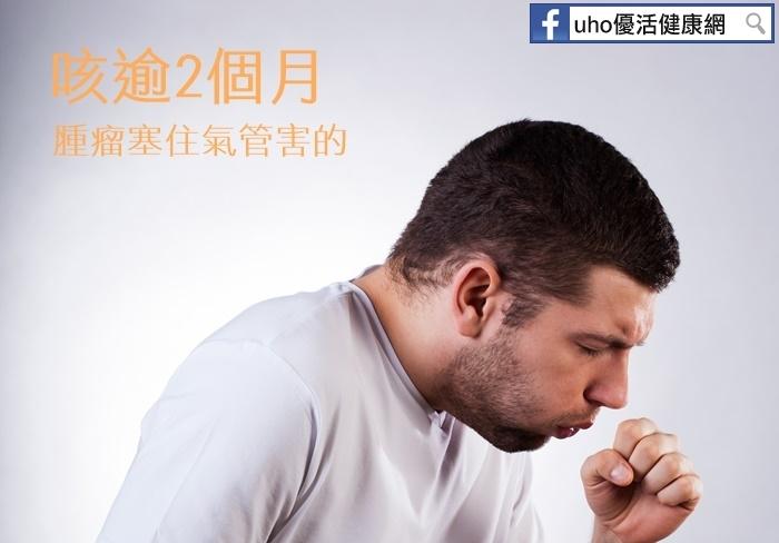 咳逾2個月腫瘤塞住氣管害的...