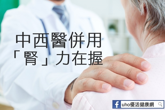 中西醫併用糖友「腎」力在握...