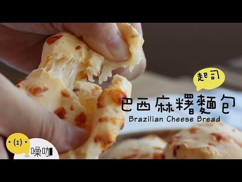 巴西起司麻糬麵包BrazilianCheeseBread...