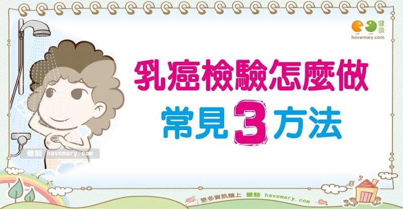 乳癌檢驗的方法|認識癌症乳癌篇10...