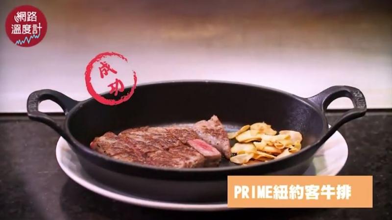【有片】網路溫度計天菜主廚出好菜!「PRIME紐約客牛排」套...