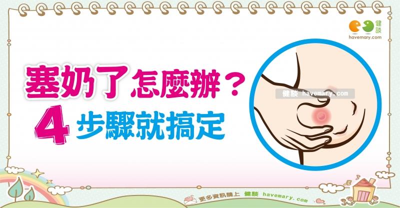 如何照護乳腺炎?|媽媽族產後篇5...