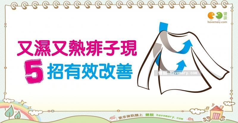 改善熱疹的方法|全民愛健康皮膚篇11...
