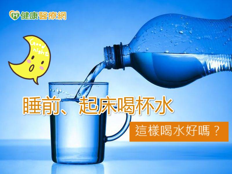 睡前、起床喝杯水這樣喝水好嗎?...
