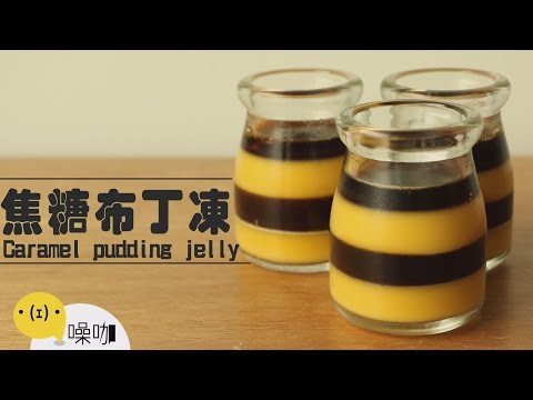 焦糖布丁凍Caramelpuddingjelly...