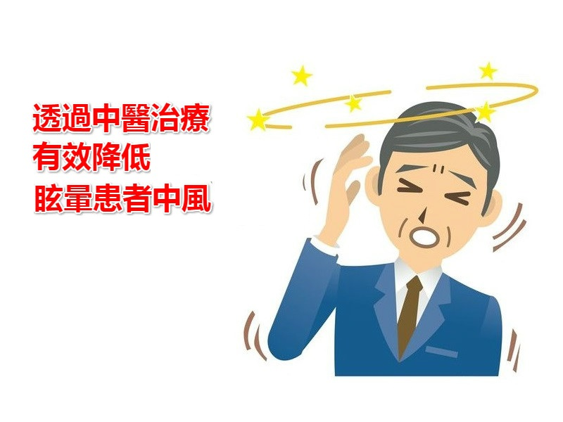 透過中醫治療有效降低眩暈患者中風...