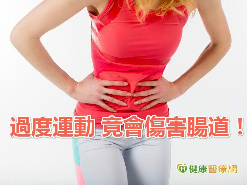 過度運動竟會傷害腸道!...