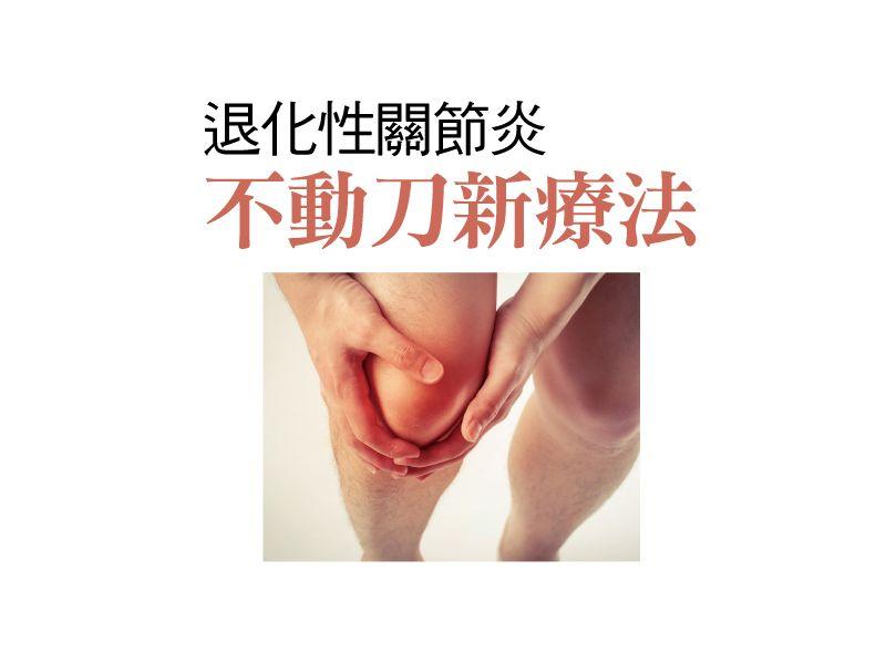 退化性關節炎不動刀新療法...