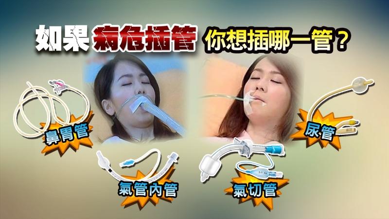 瓊瑤丈夫平鑫濤因子女讓父親插「鼻胃管」引發爭論!一秒搞懂「插...