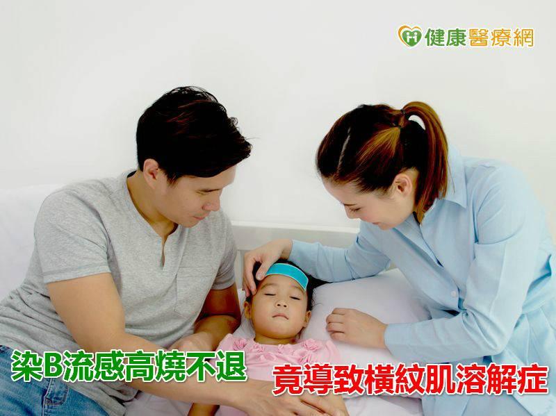 染B流感高燒不退竟導致橫紋肌溶解症...