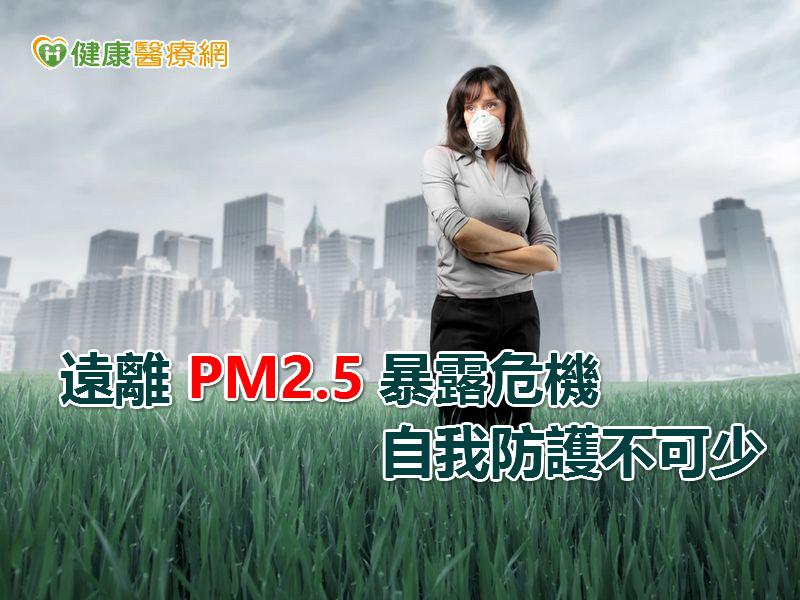遠離PM2.5暴露危機自我防護不可少...