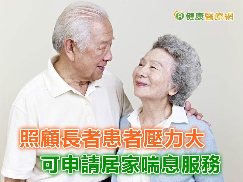 照顧長者患者壓力大可申請居家喘息服務...