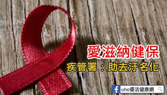 愛滋納健保疾管署:助去汙名化...