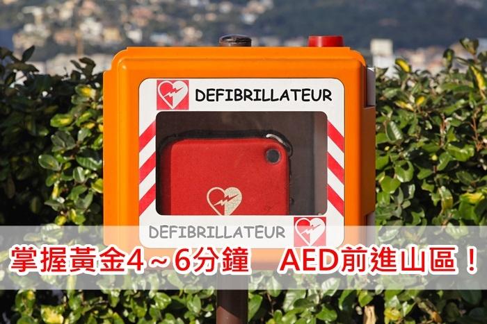 掌握黃金4~6分鐘AED前進山區!...