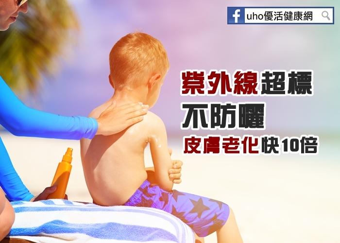 紫外線超標不防曬皮膚老化快10倍...