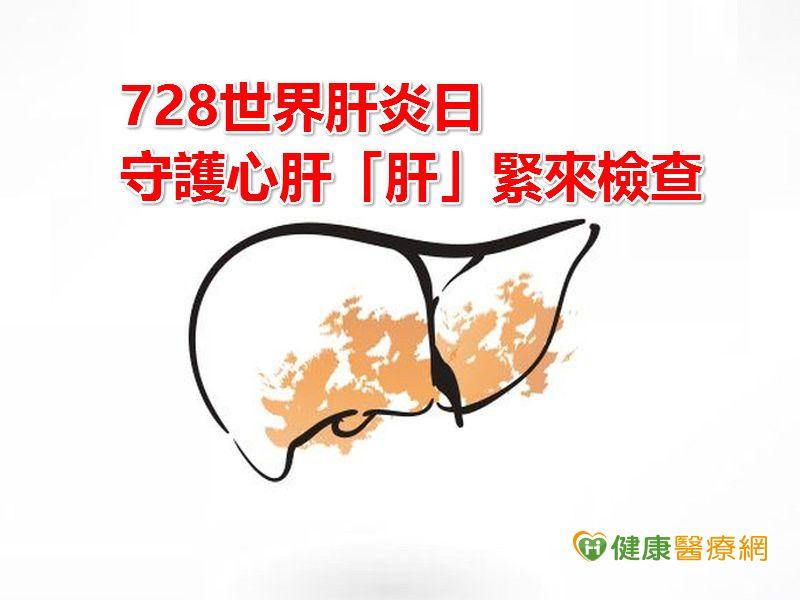 你認識B、C肝嗎?台灣每年逾萬人死於肝病!...
