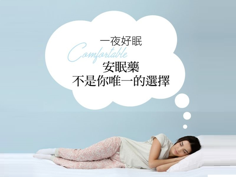 一夜好眠安眠藥不是你唯一的選擇...