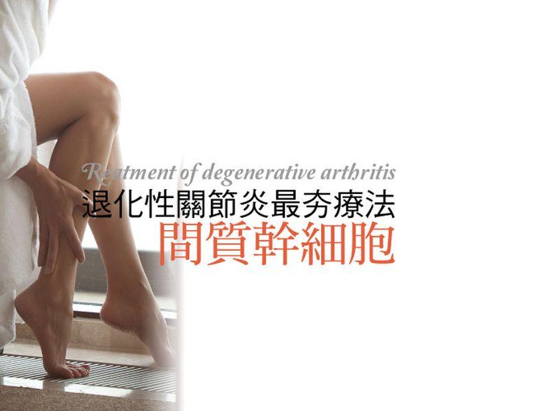 間質幹細胞退化性關節炎最夯療法...