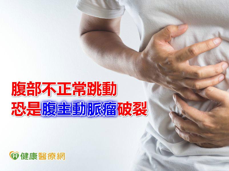 七旬翁突然腹痛休克竟是腹主動脈瘤破裂...