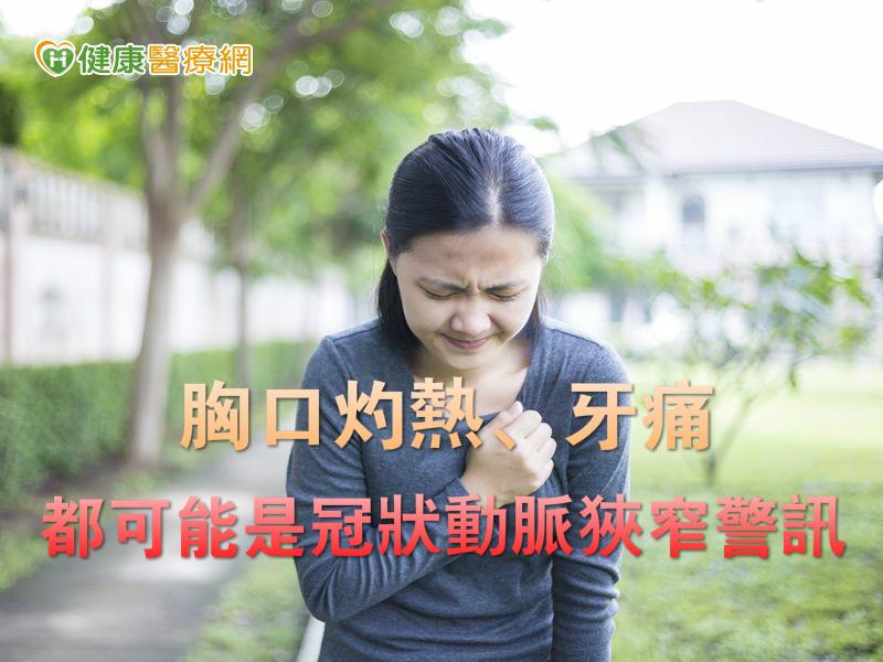 胸口灼熱、牙痛都可能是冠狀動脈狹窄警訊...