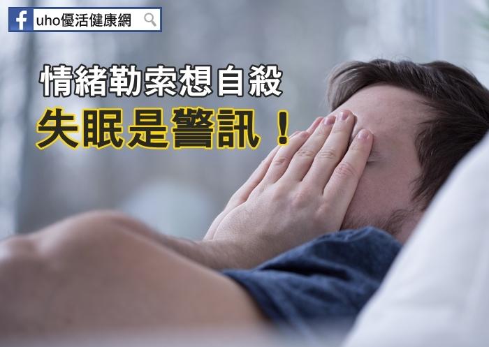 情緒勒索想自殺失眠是警訊!...