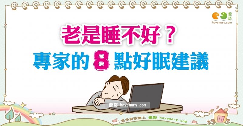 24小時好眠策略|全民愛健康睡眠篇28...