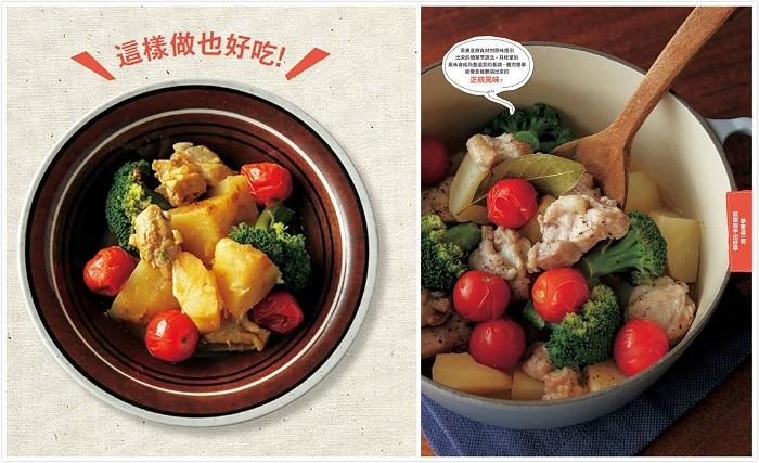 只需蓋上鍋蓋蒸煮即可!《簡單蒸煮雞肉蔬菜》、《蒸煮雞肉蔬菜咖...