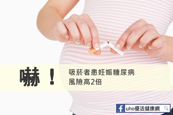 嚇!吸菸者患妊娠糖尿病風險高2倍~想避開疾病,妳應該這樣做!...