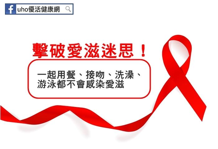用餐、接吻不會得愛滋!愛滋病常見的6大迷思,與愛滋感染者一起...