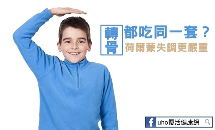 「祛風減敏湯」可以改善過敏症狀!想要孩子長高,使用坊間「轉骨...