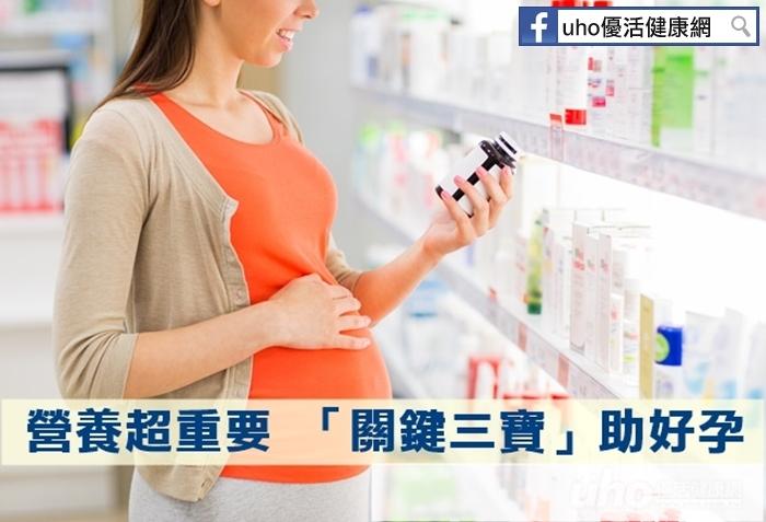 孕期營養如何補充?「關鍵三寶」幫助好孕...#葉酸可以幫助胎...