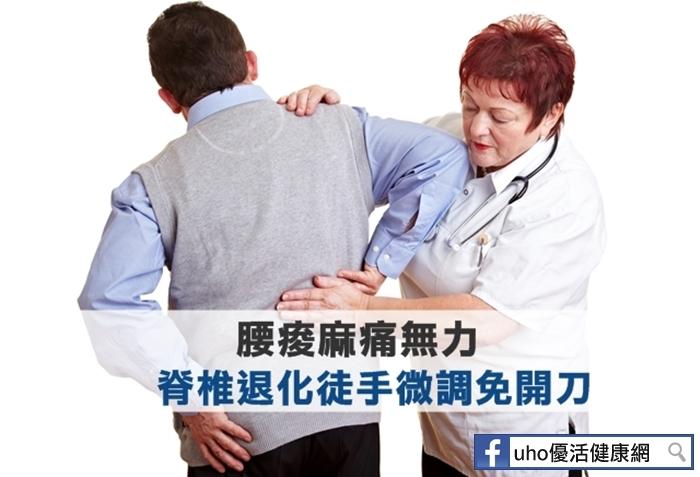 脊椎退化痠麻痛無力徒手微調免開刀...