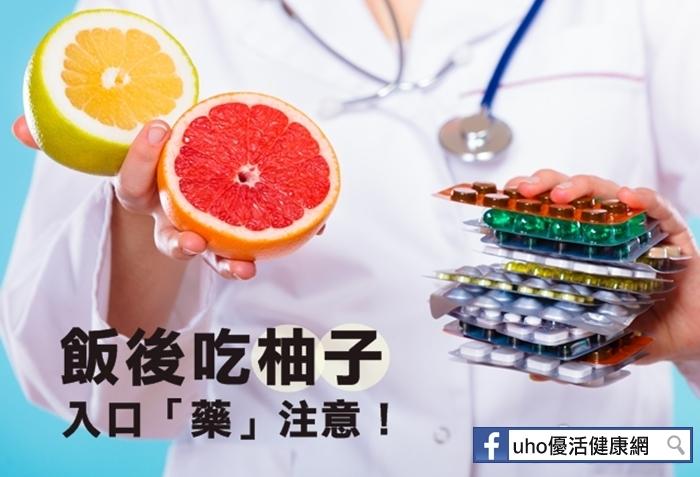 飯後吃柚子入口「藥」注意!...