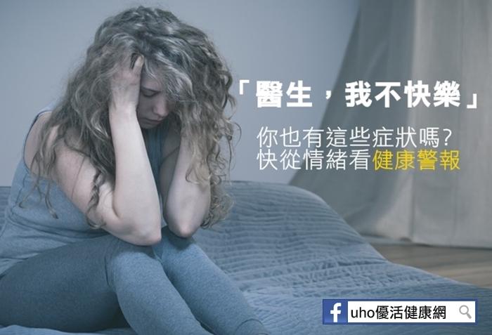 不快樂又睡不好從情緒看健康警報...
