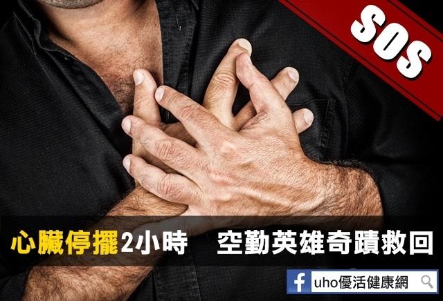 心臟停擺2小時,空勤英雄奇蹟救回!一分鐘搞懂心肌梗塞......