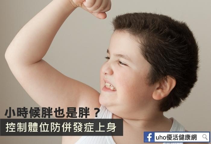 小時候胖到成人仍有「6到7成」肥胖!3妙招,預防肥胖上身~~...